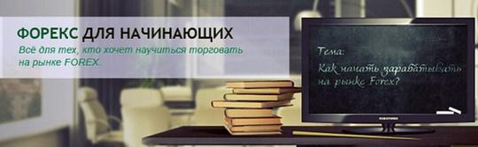 Форекс видео уроки бесплатно